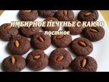 Постное имбирное печенье с какао. Постное имбирное печенье