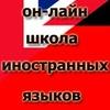 """ОН-ЛАЙН ШКОЛА ИНОСТРАННЫХ ЯЗЫКОВ """"Status"""""""