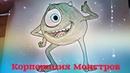 Рисуем Майка Вазовски из Корпорации Монстров! Как нарисовать монстра? №58