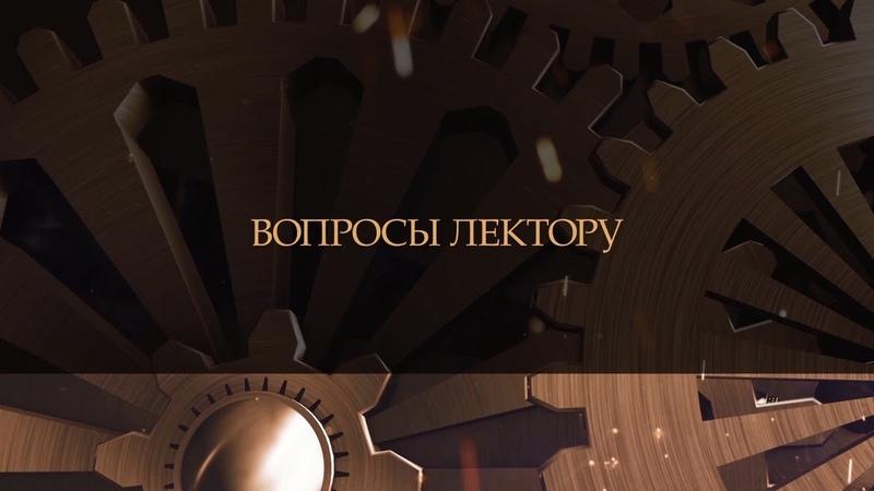 Первая мировая война в истории России: взгляд сквозь столетие. Вопросы лектору
