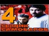 Сыщик Самоваров (4 серия из 12) Детективный сериал