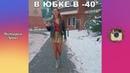 Новые Инста Вайны Выпуск 569 ноябрь 2018 Подборка Вайны Недели
