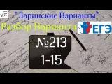 Разбор Варианта ЕГЭ  Ларина #213 (№1-15)