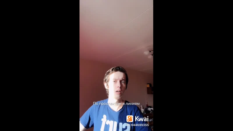 Kwai/Tic Toc Мальчик из Питера