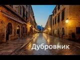 Орел и решка. Хорватия: Дубровник / Курортный сезон