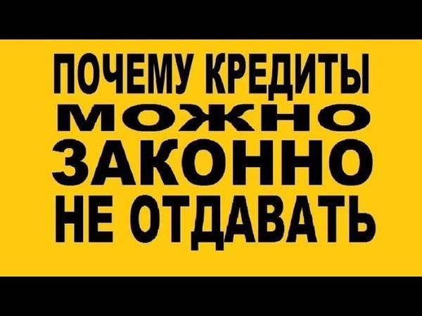 А был ли кредит? Альфа-банк Архангельск Граждане СССР Часть 2 21.04.19