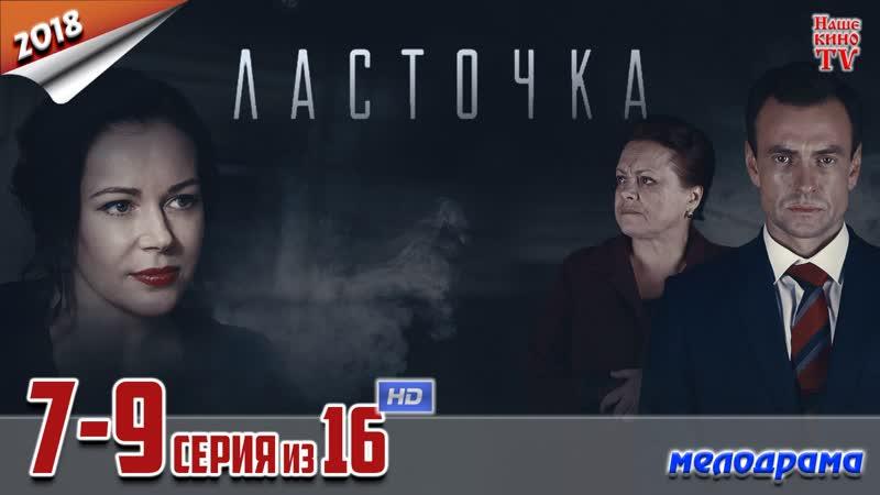 Ласточка HD 1080p 2018 (мелодрама). 7,8,9 серия из 16