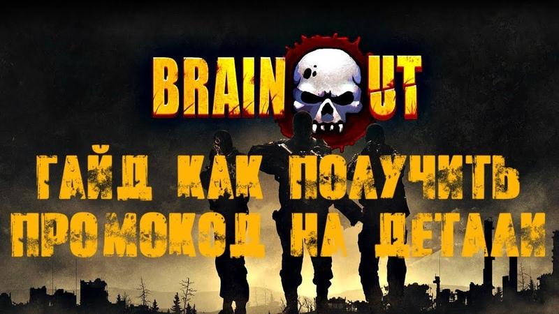 Гайд как получить промокод на детали в Brain/Out.