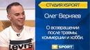 Олег Верняев о возвращении после травмы, коммерции и хобби в студии XSPORT NEWS