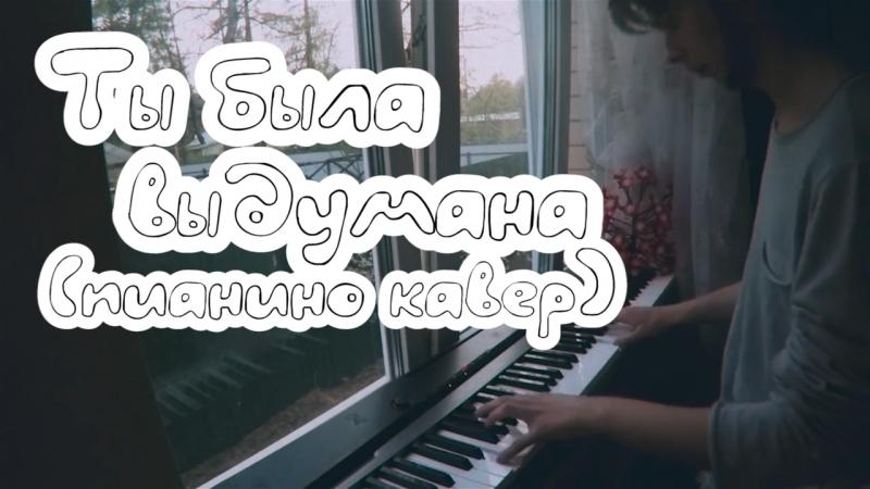 Белинда Ты была выдумана кавер на пианино piano cover