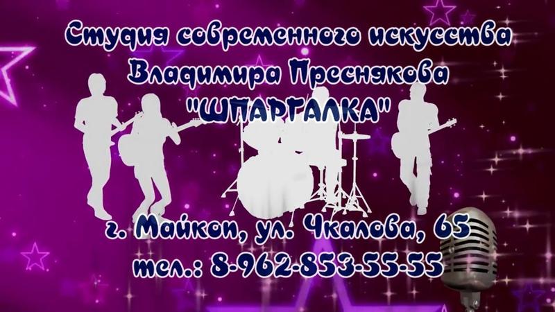 Набор в Рок группу. Студия современного искусства В.Преснякова Шпаргалка