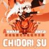 Официальная группа сайта Chidori.su