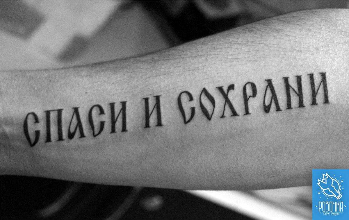 Татуировка на руке надпись спаси и сохрани фото