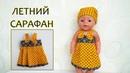 Летнее платье сарафан для куклы Беби Бон. Summer dress sundress for baby doll Bon Bon.