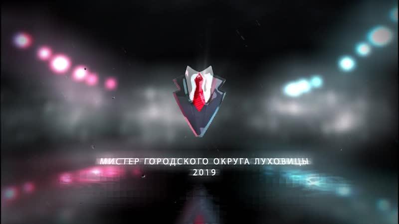 Предэтап конкурса Мистер городского округа Луховицы 2019