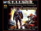 S.T.A.L.K.E.R. 1.Смертники. Цикл Гарин и Столяров. Евгений Прошкин, Олег Овчинников.