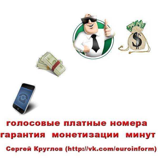 Как сделать телефон платным для входящих звонков - Приморско-Ахтарск