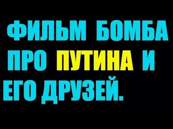 Документальный фильм про Путина и его друзей.