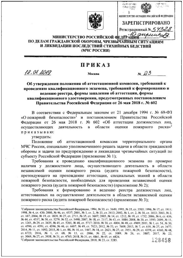 Приказ МЧС №23 об аттестации экспертов по НОР