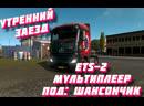 ► Euro Truck Simulator 2 Утренний заезд