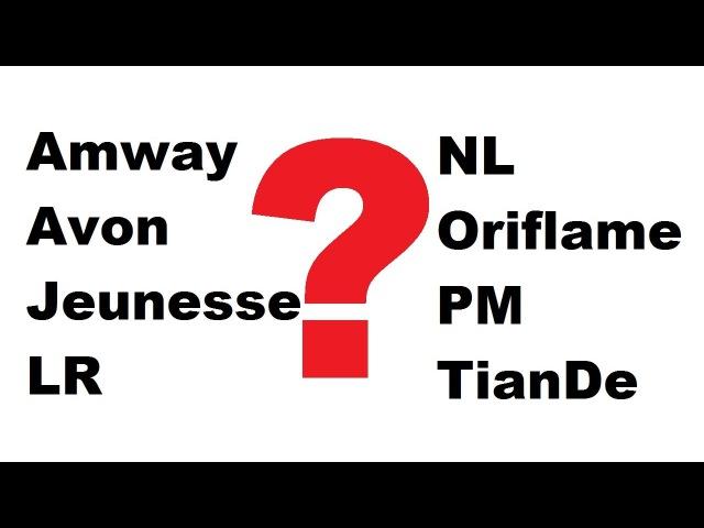 Правда Цифры Факты Amway Avon Jeunesse LR NL Oriflame PM TianDe