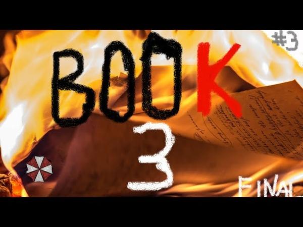BOOK3 FINAL - Последняя страница