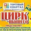ЦИРК-ШАПИТО в г.Калуга