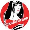 Школа стиля и имиджа Надежды Корневой