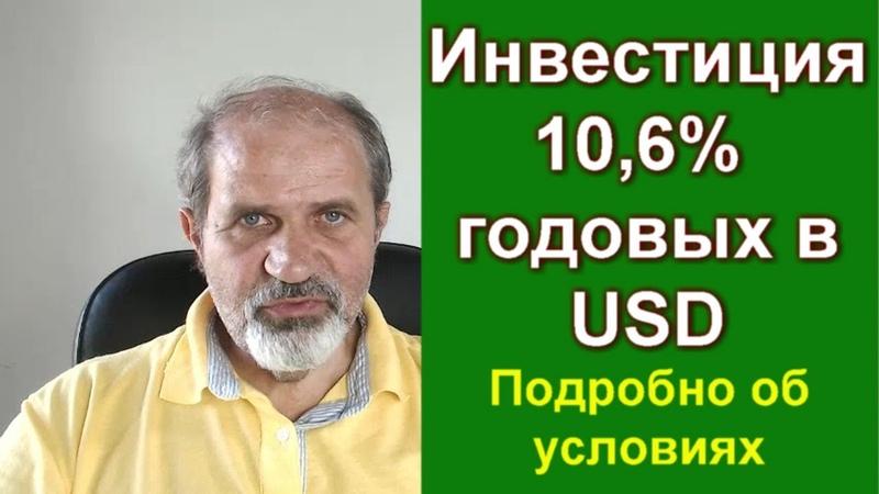 Доходность 10,6 годовых в USD