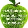Спортивные тренажеры. www.Besttren.ru