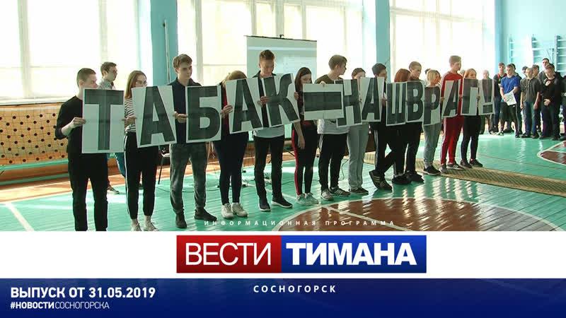 ✳ Вести Тимана. Сосногорск   31.05.2019