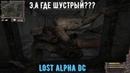 S.T.A.L.K.E.R. - Lost Alpha DC v 1.4007 НАЧАЛО,ИЛИ ГДЕ ШУСТРЫЙ