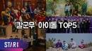 [ENG SUB] 마음이 편안해지는 레전드 '칼군무' 아이돌 top5 (Idols With Super Synced Dance Moves TOP5)
