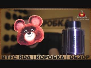 [КОРОБКА] 👍ХОРОША   BTFC RDA by AUGVAPE & VAPNFAGAN   КОРОБКА   ОБЗОР👍