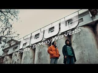 🎥 премьера клипа! may wave$ x ploty — hood [рифмы и панчи]