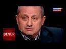 Яков Кедми лучшее Вечер с Владимиром Соловьевым