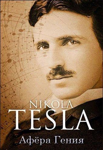 Никола Тесла. Афёра гения (2010)