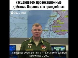 МО возложило вину за сбитый Ил-20 на Израиль