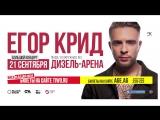Егор Крид приглашает всех на концерт в ПЕНЗЕ! (Вечерний Ургант)