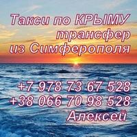 krim_taxi_simferopol_aeroport