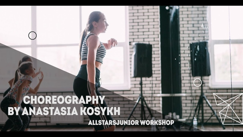 Guaya - Eva Simons Choreography by Анастасия Косых All Stars Junior Workshop