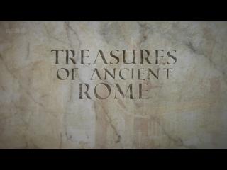 Сокровища Древнего Рима 1 серия Без прикрас / The Treasures of Ancient Rome