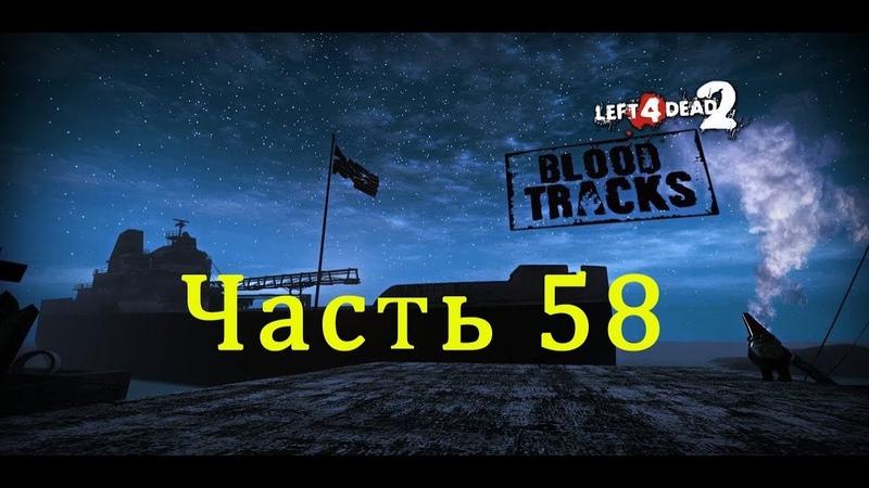 GamePlay 621. Left4Dead2HD Часть 58 Blood Tracks 3