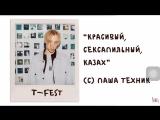 Паша Техник о T'Fest