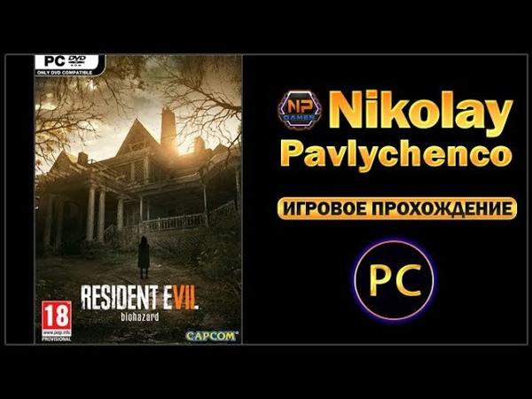 Resident Evil 7 biohazard Прохождения игры PC