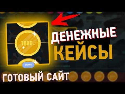 |ПОЧТИ ВЫБИЛ МНОГО руб | ОТКРЫВАЮ КЕЙСЫ С ДЕНЬГАМИ (dropni.ru)