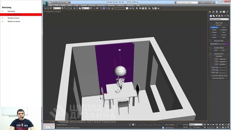 Основы дизайна в 3Ds Max. Урок №1.12. Автогрид. (Иосиф Четвертаков - Школа 3D дизайна)
