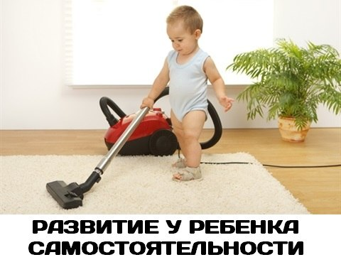 Развитие самостоятельности у детей