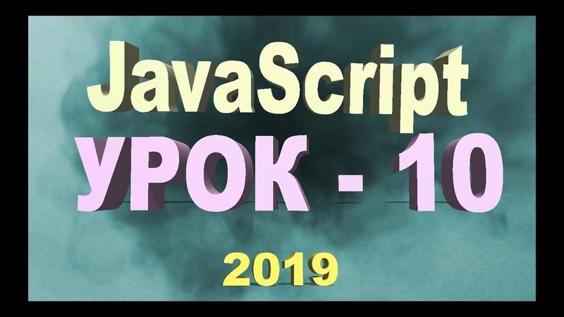 JavaScript - урок 10 | Джаваскрипт для чайников 2019 | Операторы равно JS
