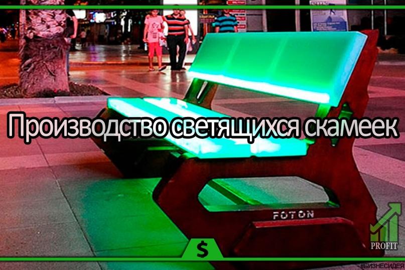 Светящиеся лавочки бизнес идея бизнес план развитие колхоза